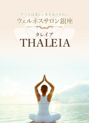 すべては美しい生き方のために ウェルネスサロン銀座 THALEIA タレイア