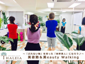 美姿勢&美eauty Walking